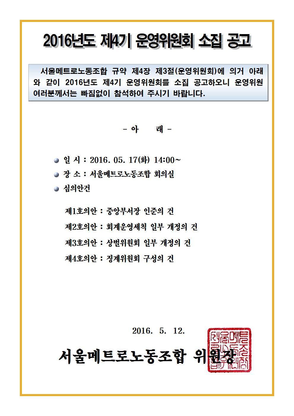 2016년도 제4기 운영위원회 소집 공고001.jpg