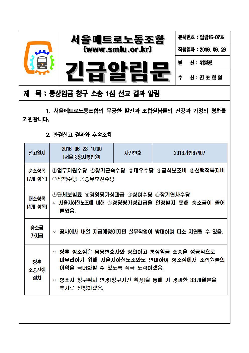 [긴급알림문16-7호]통상임금 청구 소송 1심 선고 결과 알림001.jpg