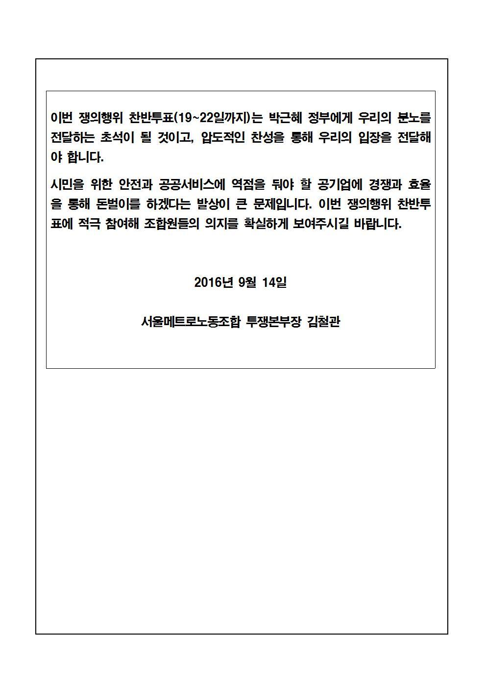 [투쟁속보3호]투쟁본부 지침 제5호 시달002.jpg