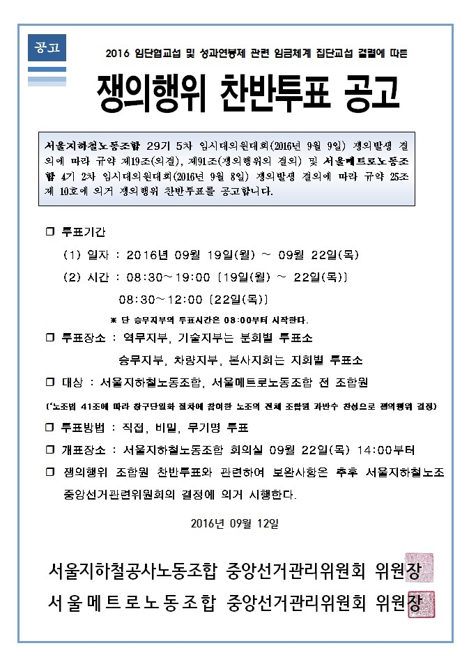 2016쟁발결의선거공고.jpg