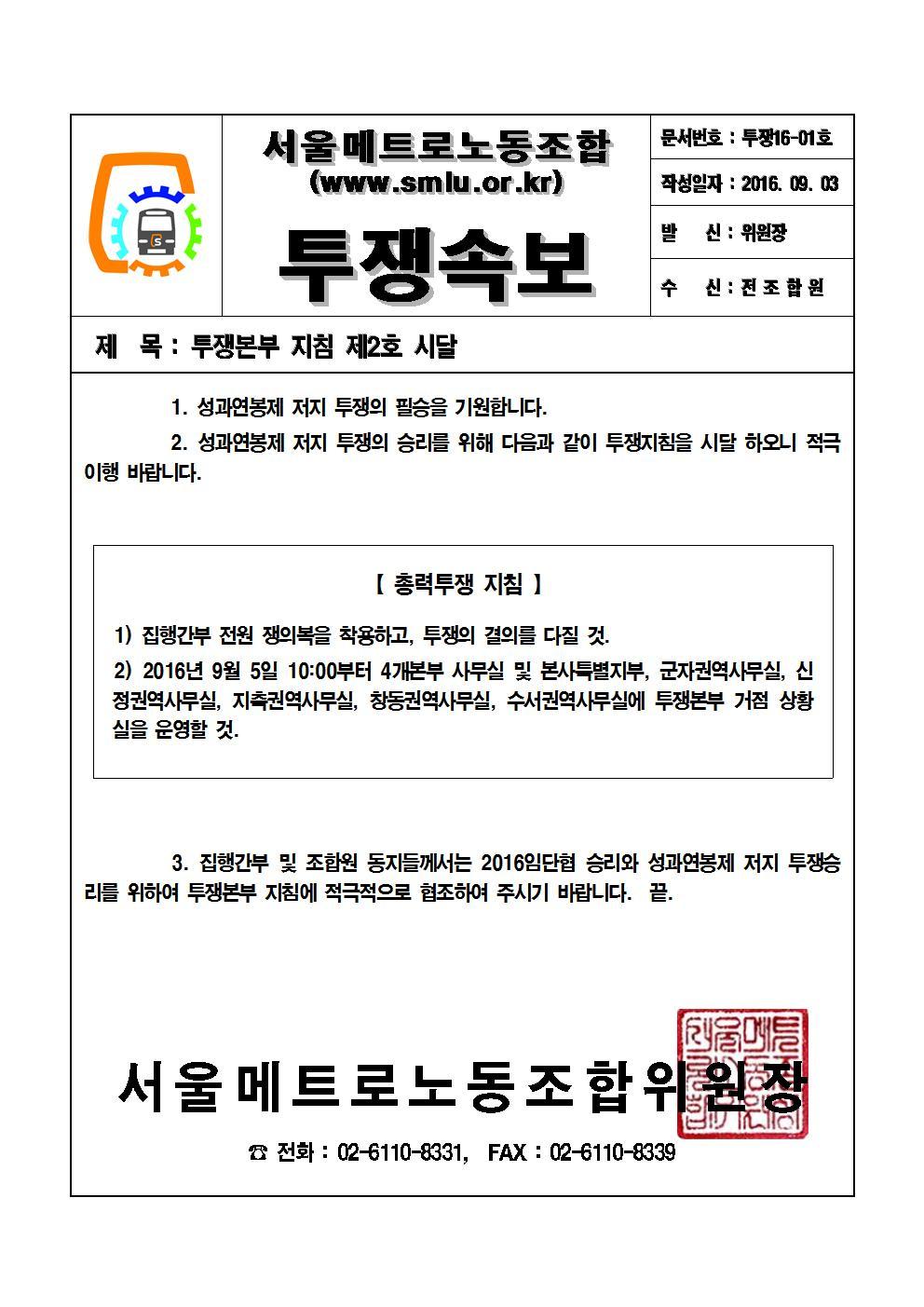[투쟁속보1호]투쟁본부 지침 제2호 시달001.jpg