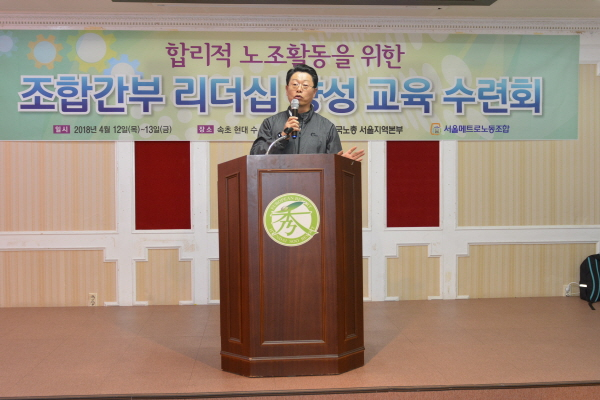 조동희 노사갈등지원센터장.JPG