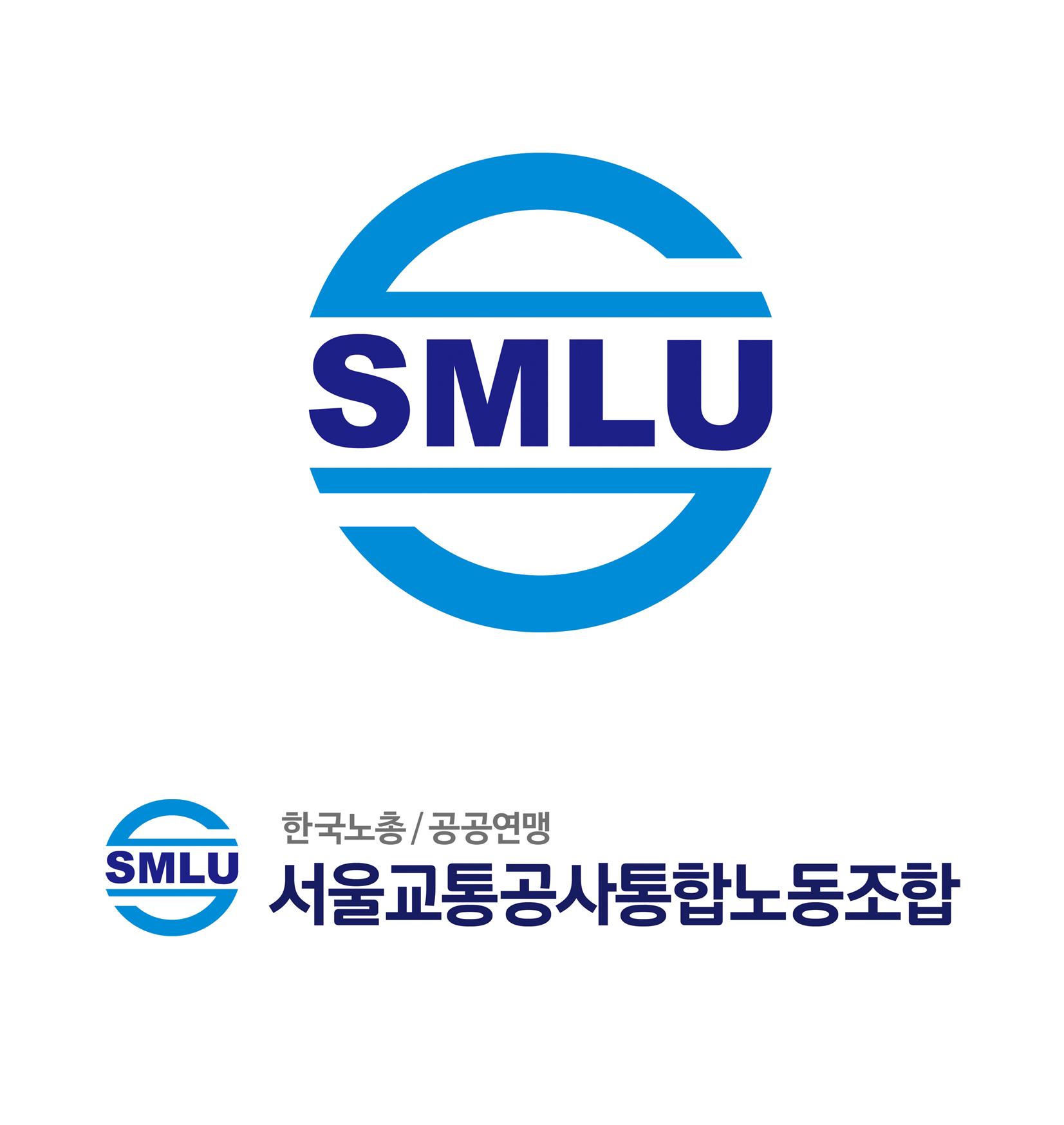 서울교통공사통합노동조합로고상하.jpg