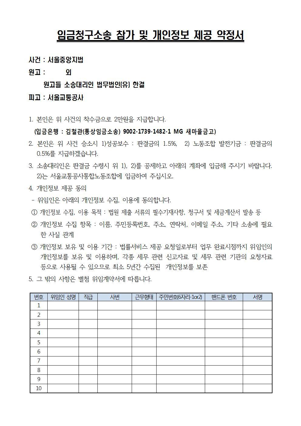 5차 임금청구소송 약정서001.jpg