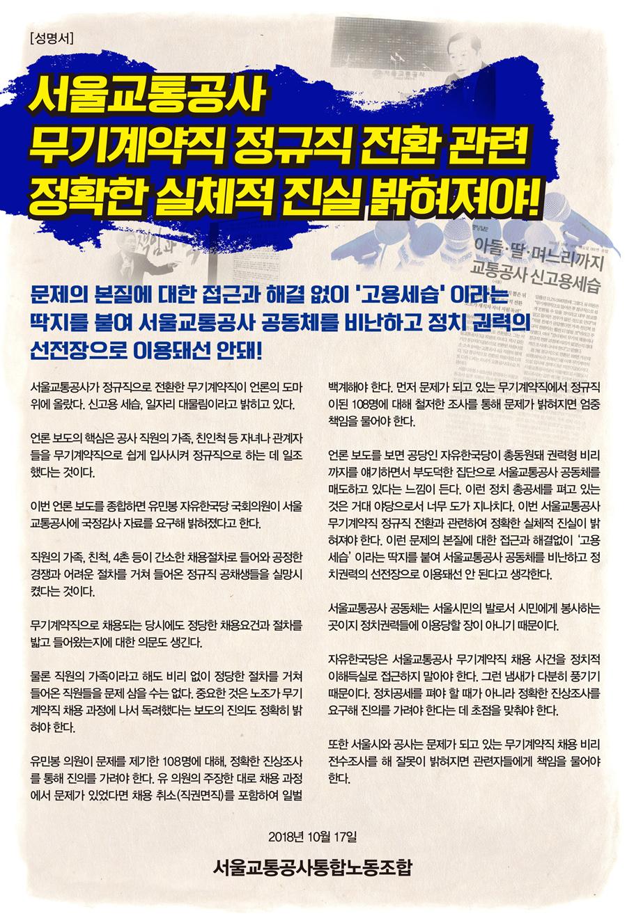 2018_s_무기계약직정규직화정확한진실밝혀야성명서.jpg