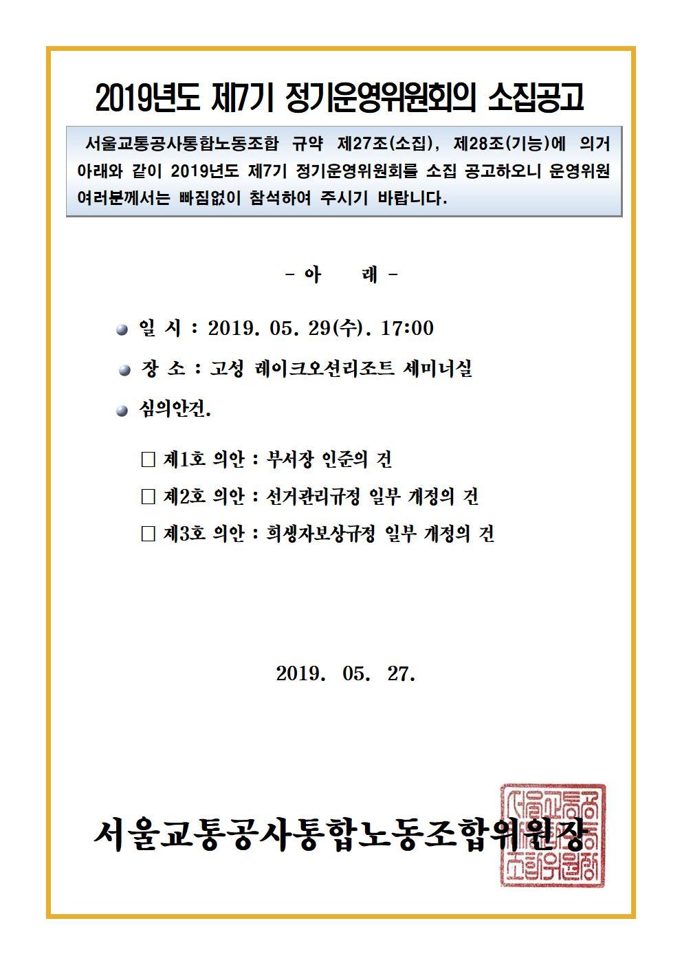 [공고]2019년도 정기운영위원회 소집공고001.jpg