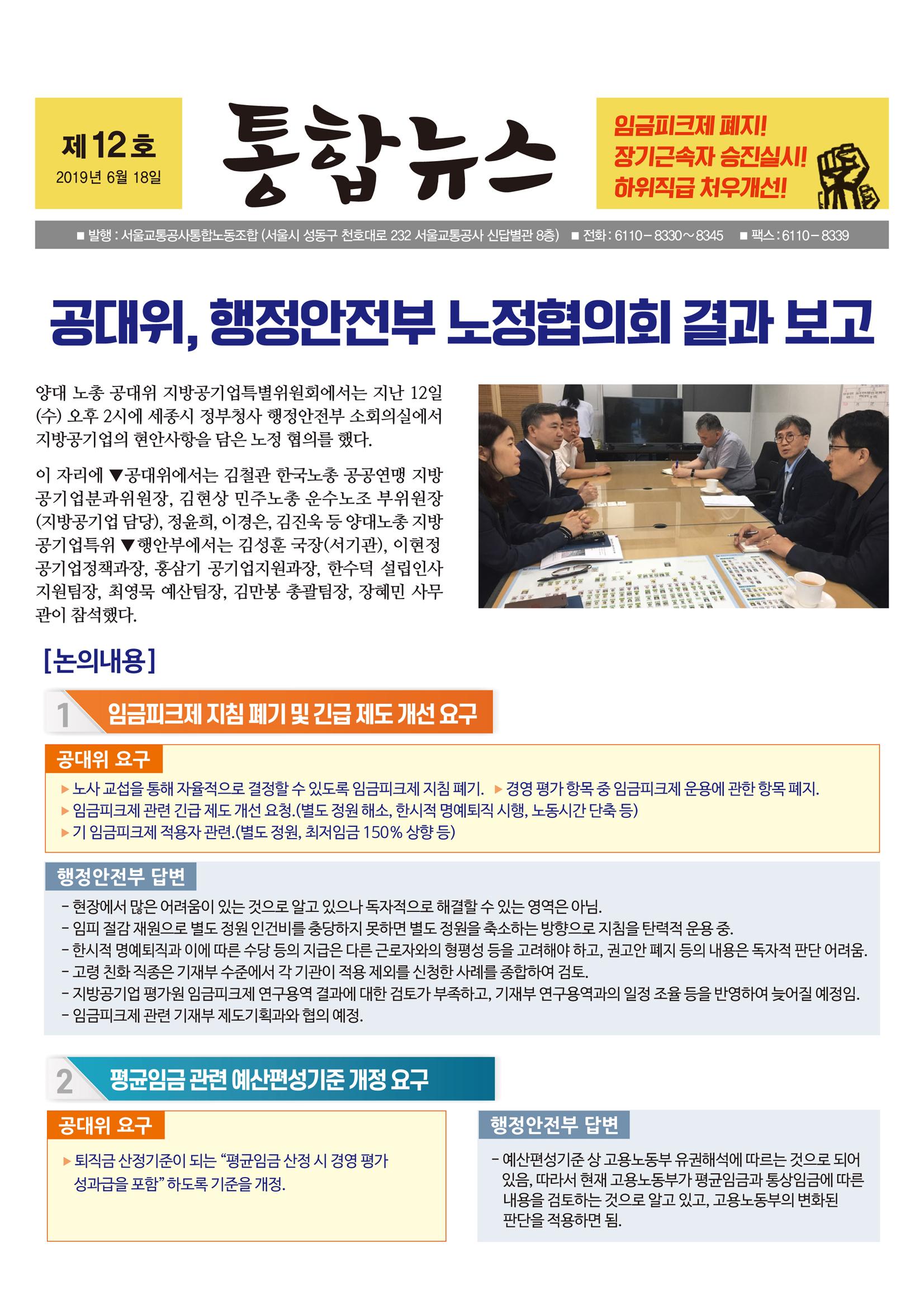 통합뉴스제12호-1.jpg