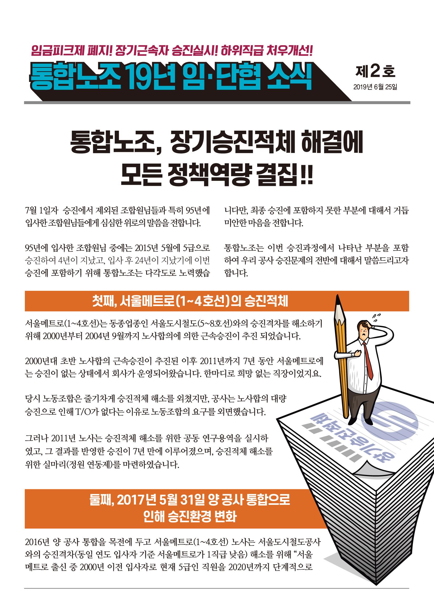 통합노조19년임단협소식_제2호_A4-1.jpg