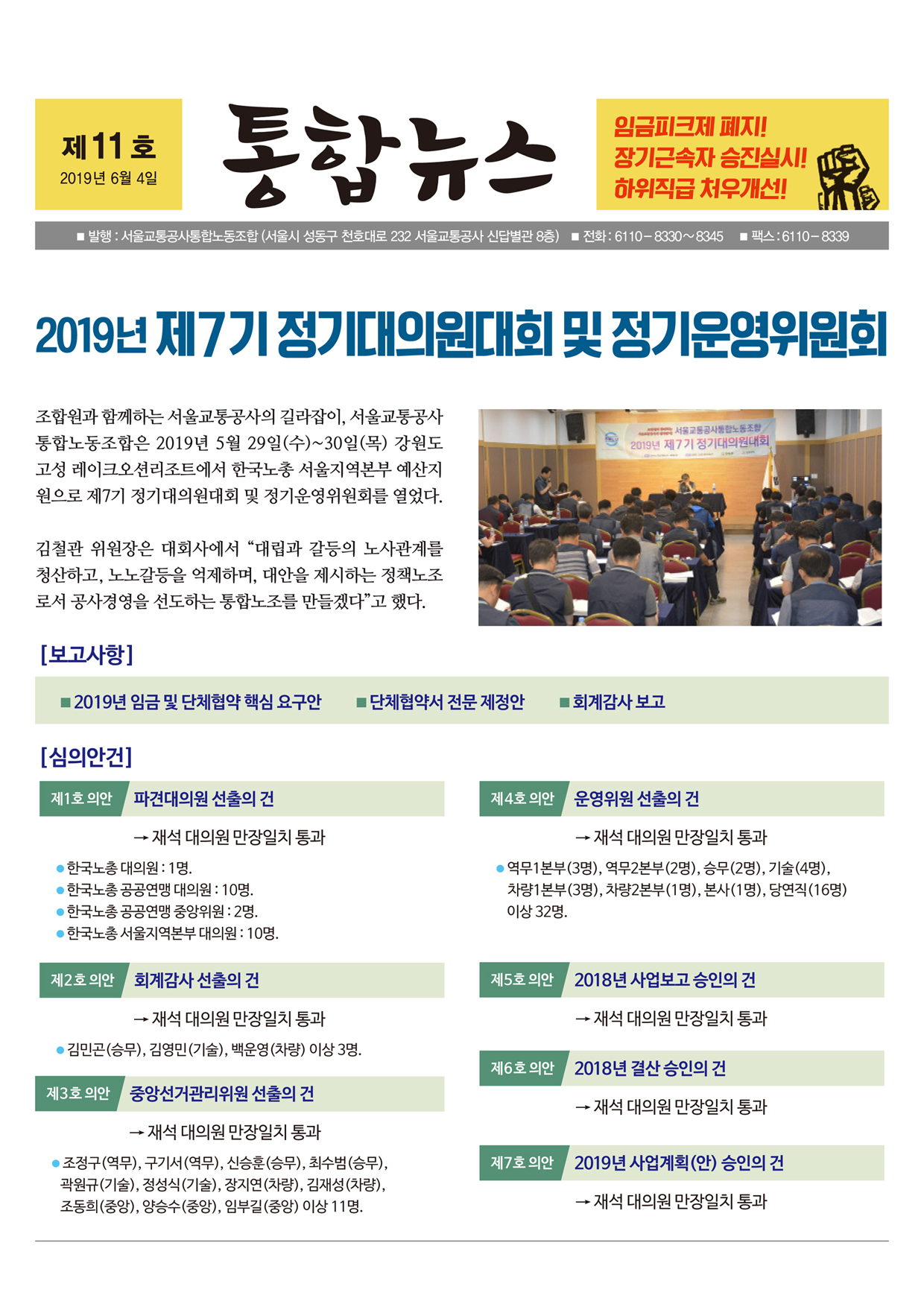 통합뉴스제11호-1.jpg