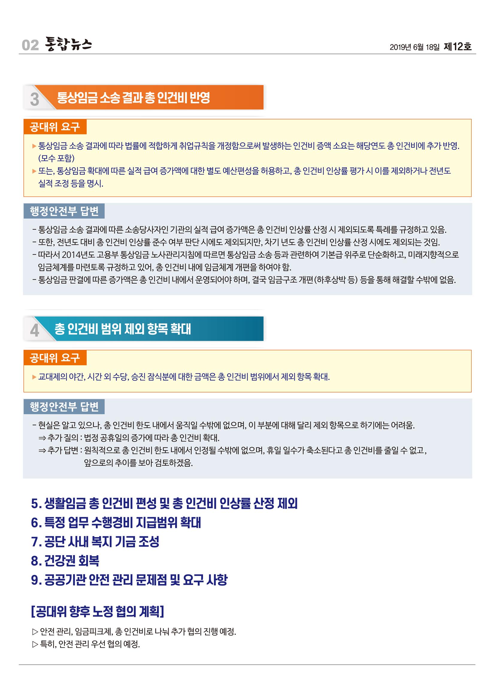 통합뉴스제12호-2.jpg