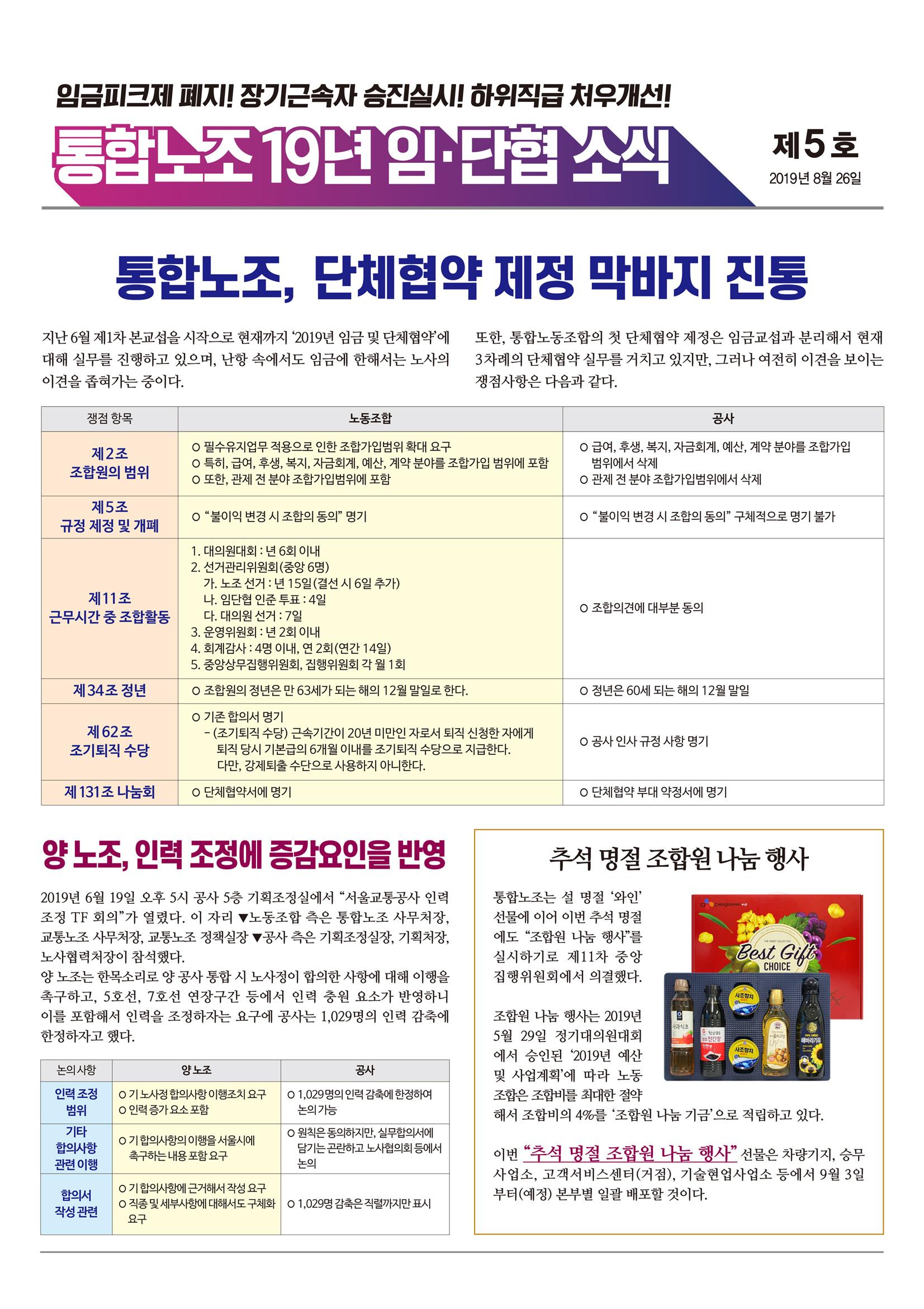 통합노조19년임단협소식_제5호_A3.jpg