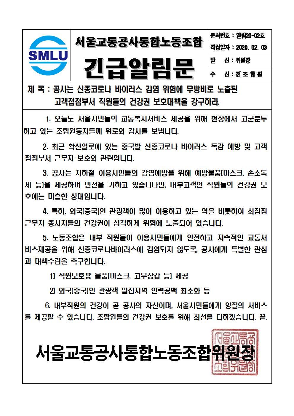[긴급알림문20-2호]직원건강권보호대책 강구하라!001.jpg