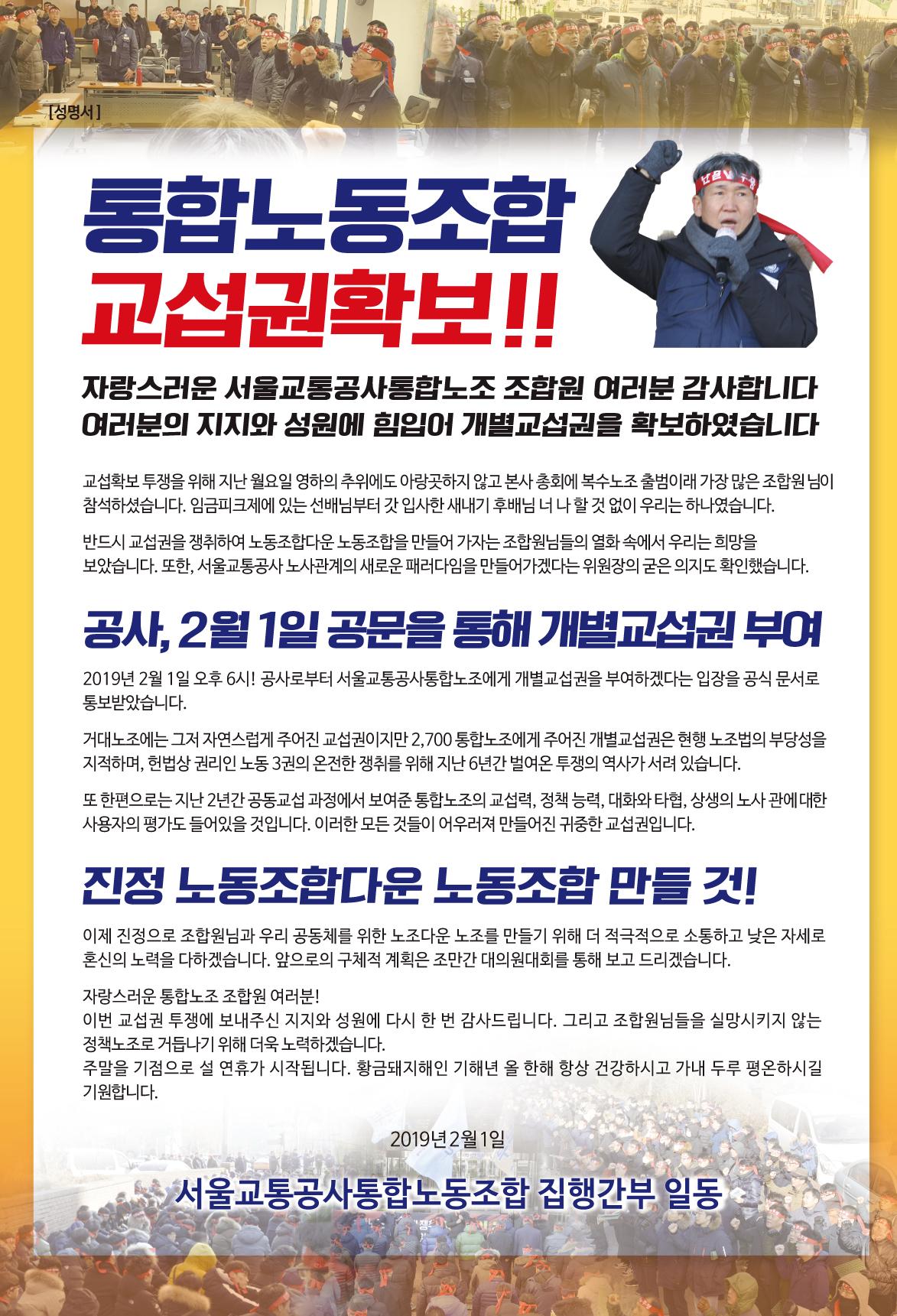 2019_교섭권확보성명서OKout.jpg