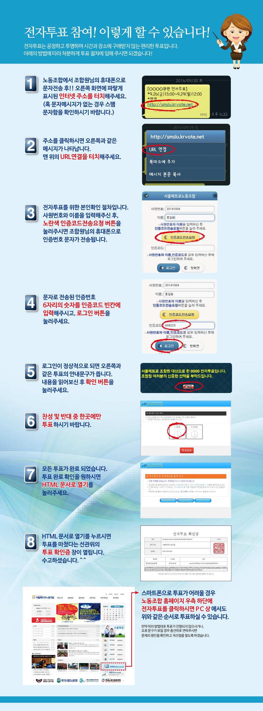 전자투표안내웹용-1.jpg