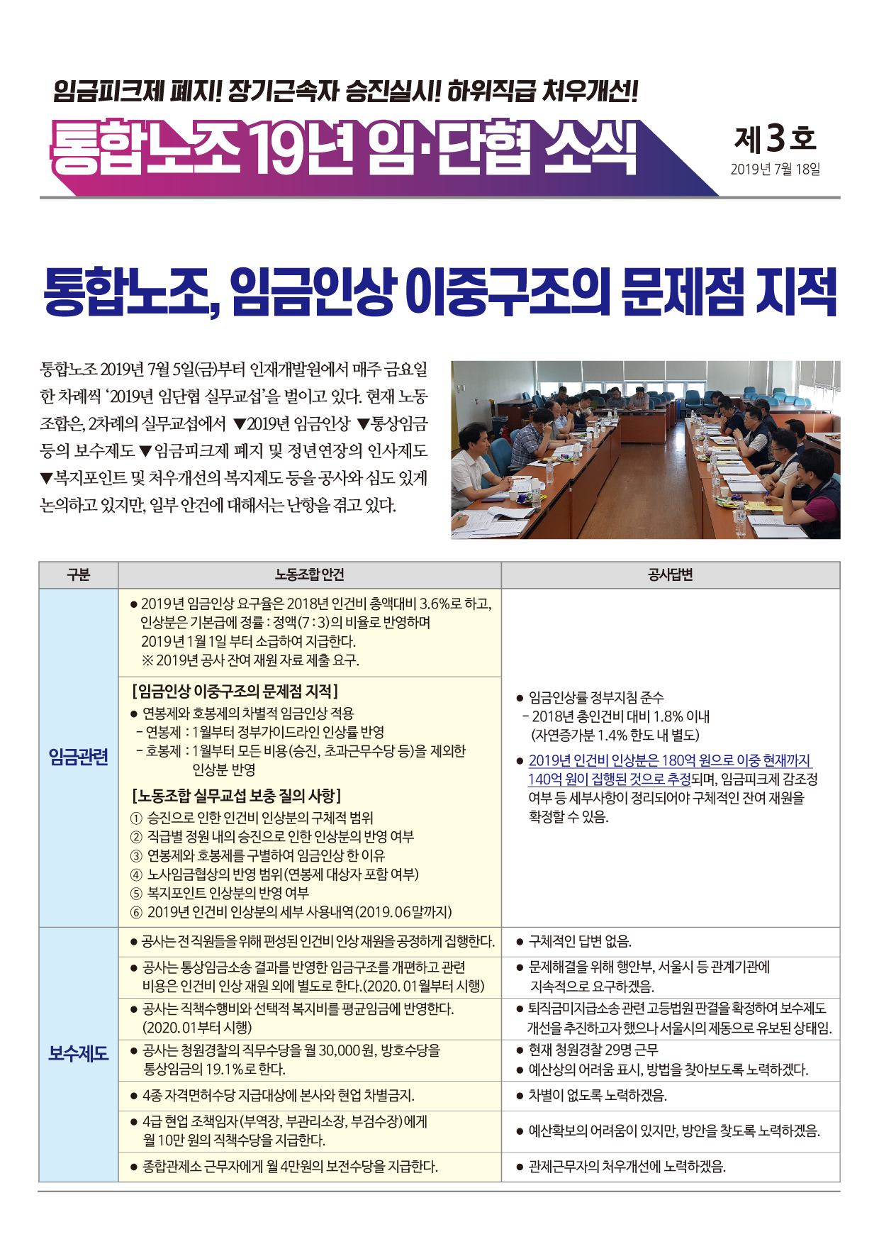 통합노조19년임단협소식_제3호_A3OK-1.jpg