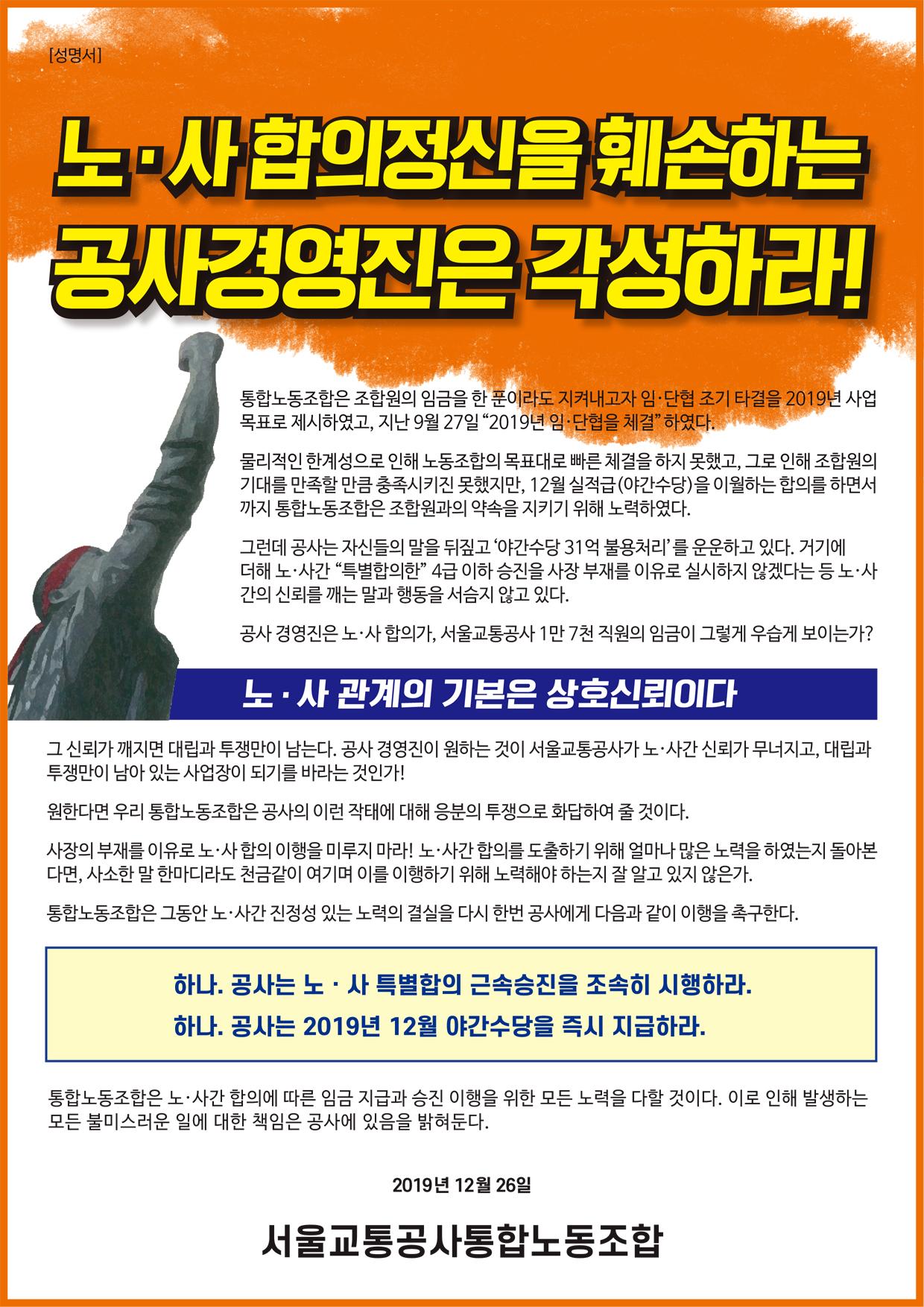 2019_공사경영진각성하라성명서.jpg