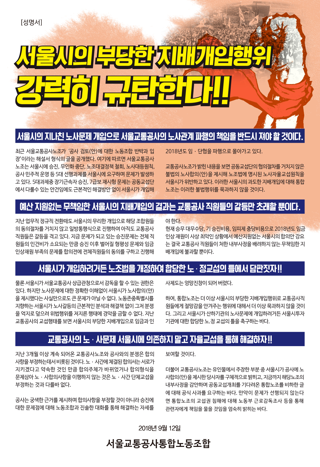 2018임단협성명서OK.jpg