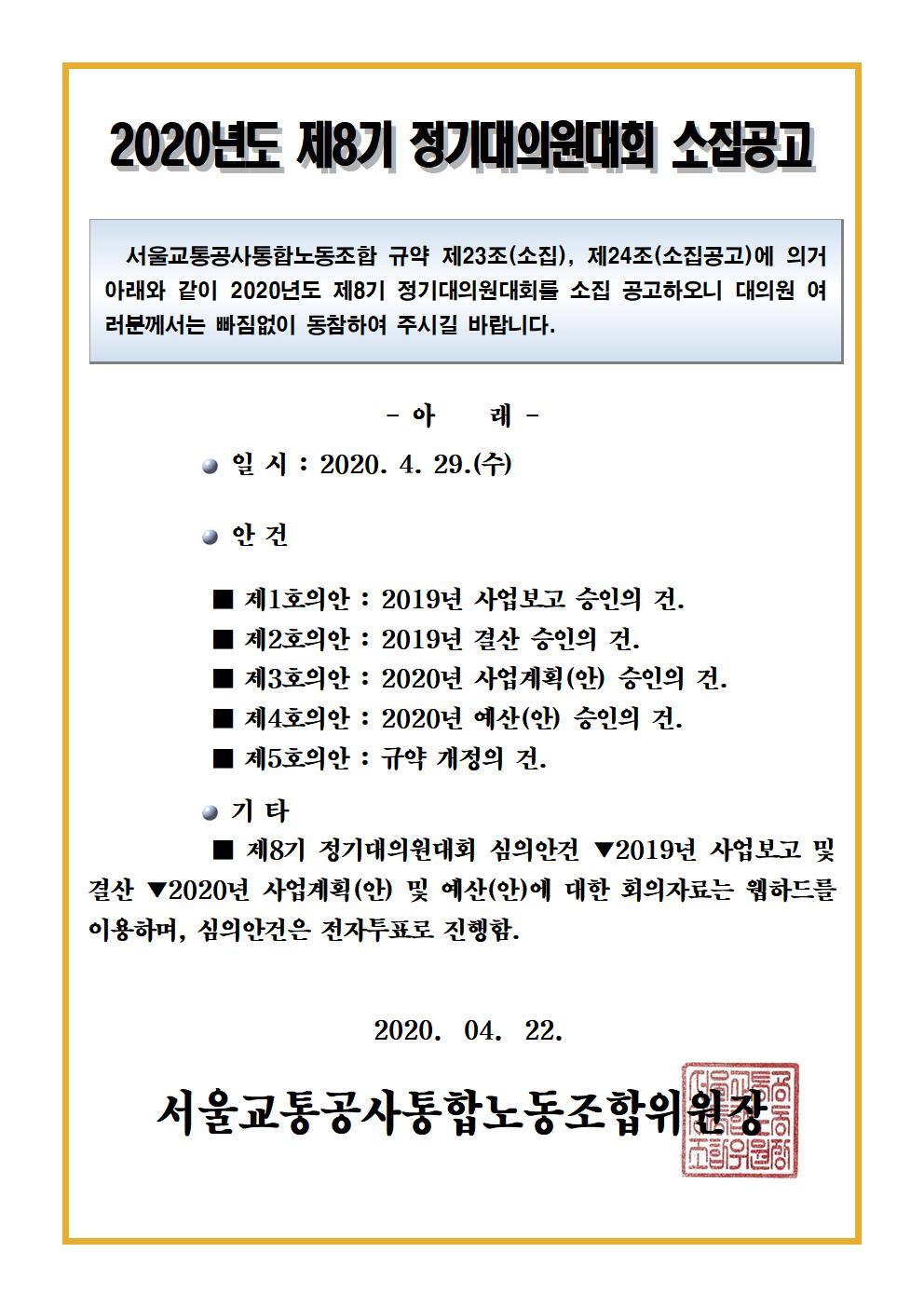 [공고] 제8기 정기대의원대회 소집공고001.jpg
