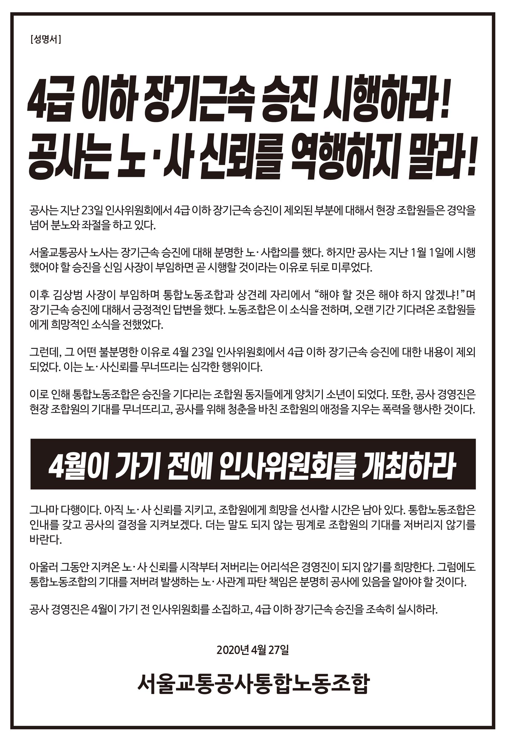 4급이하장기근속승진시행하라성명서.jpg