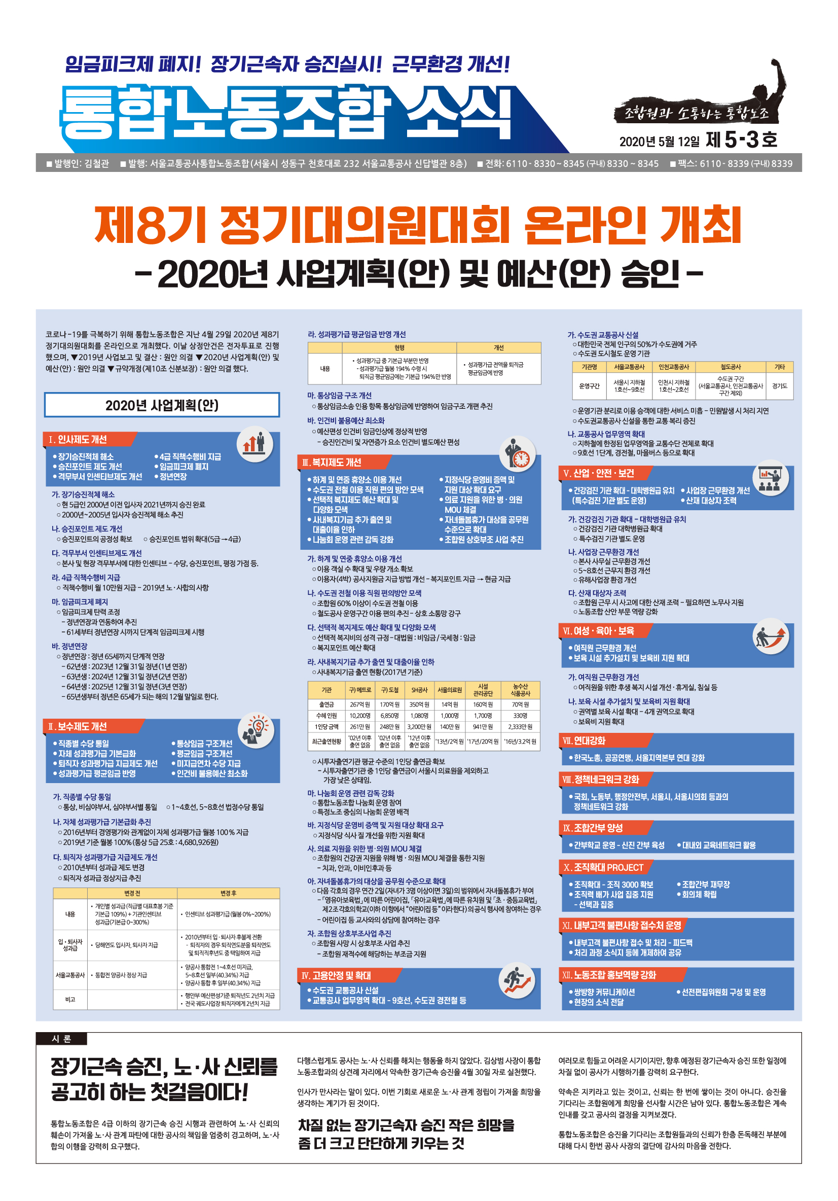 소식지제5-3호최종.jpg