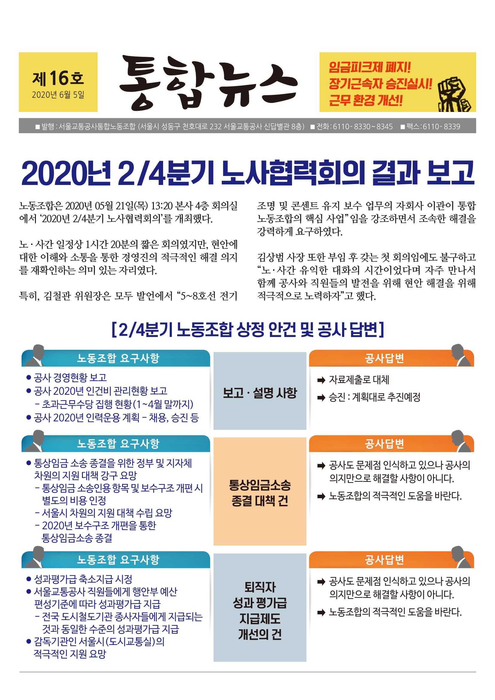 통합뉴스제16호-1.jpg