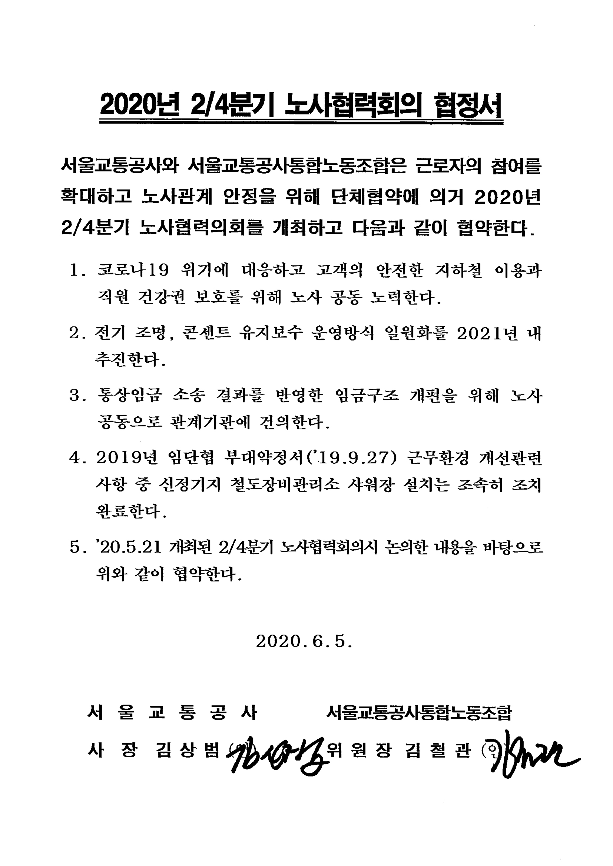 202024분기노사협력회의협정서.jpg