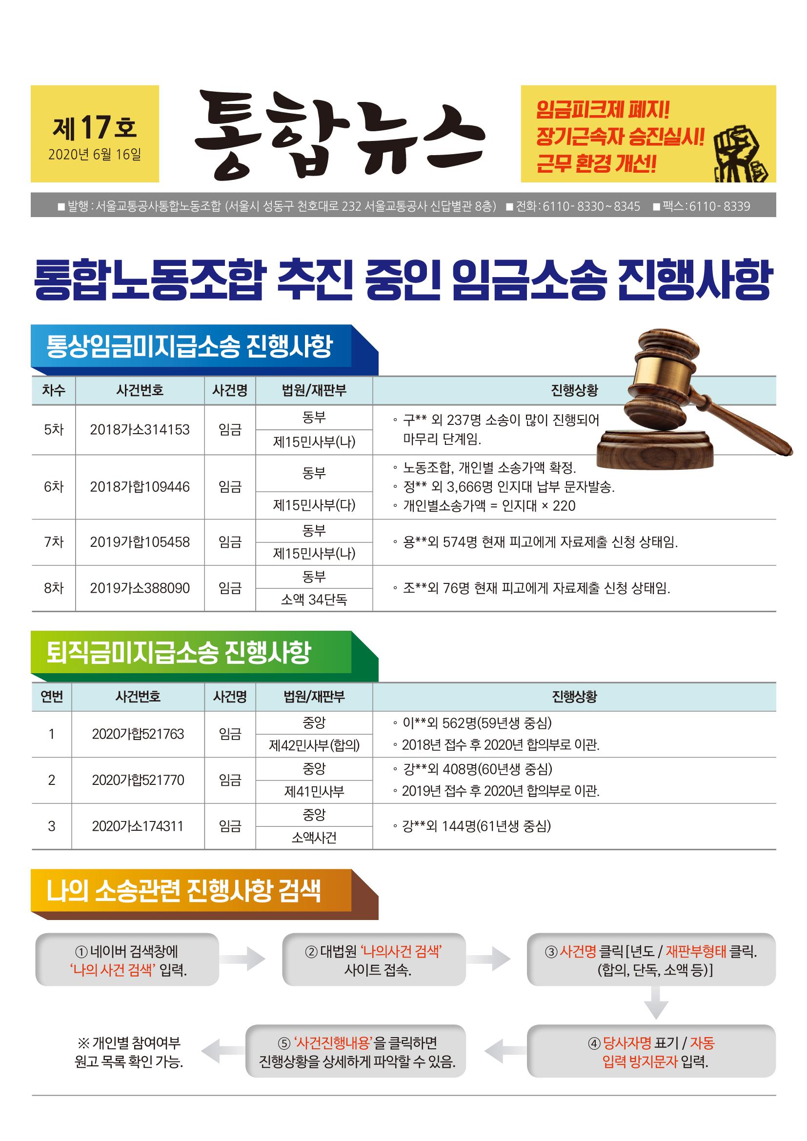 통합뉴스제17호.jpg